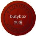 butybox專人為您挑選